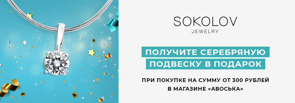 SOKOLOV x Авоська