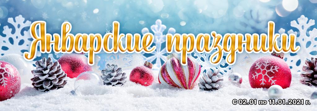 Январские праздники