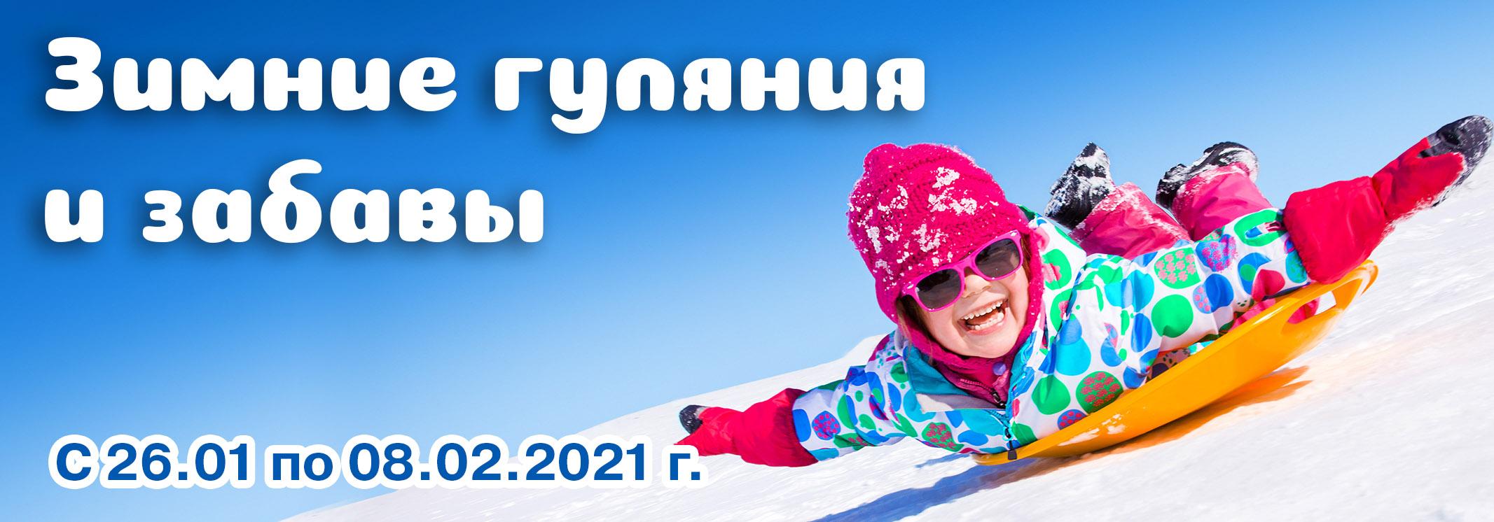 Зимние гуляния и забавы