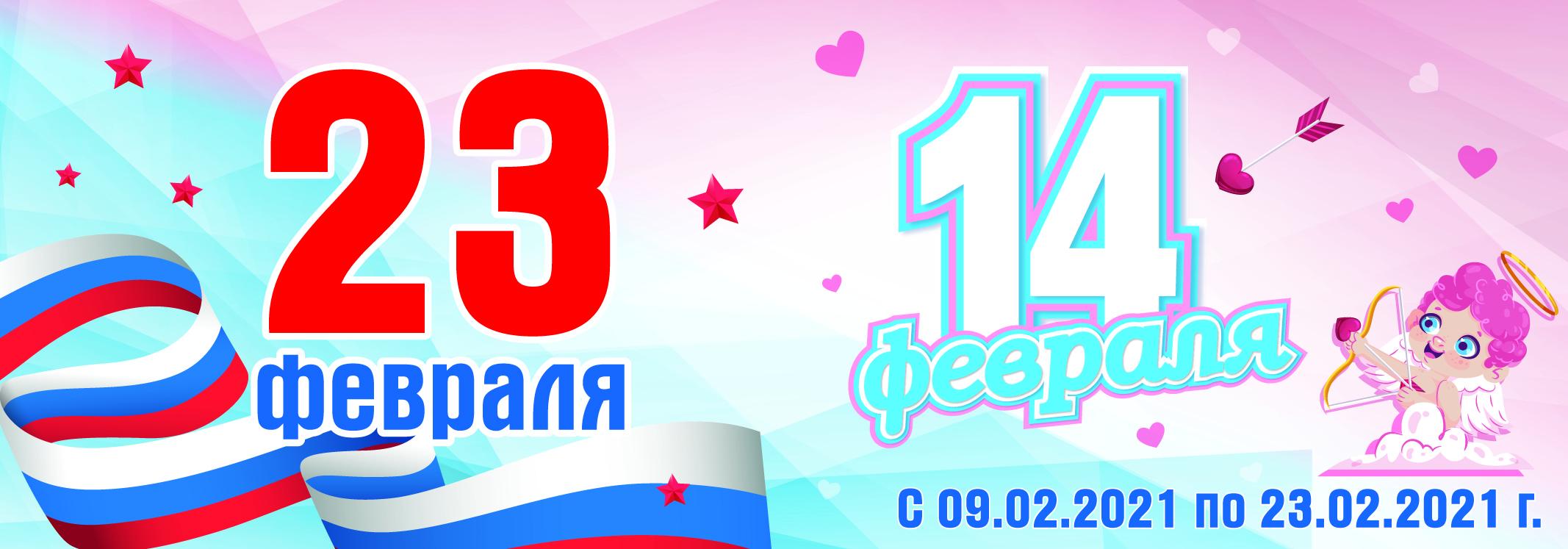 14 и 23 февраля