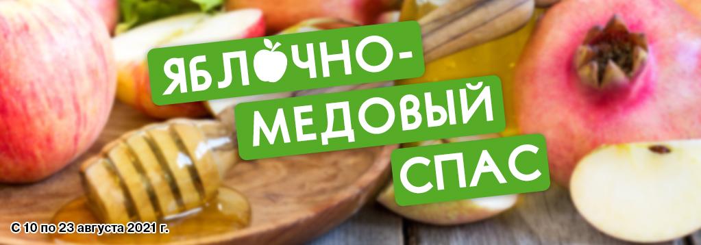 Яблочно-медовый спас