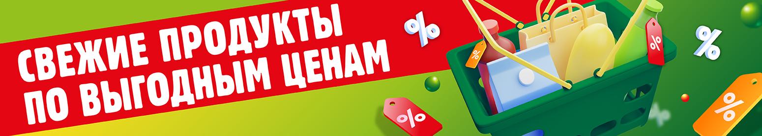 """Сеть магазинов """"Авоська"""" - Каталог акционных товаров"""
