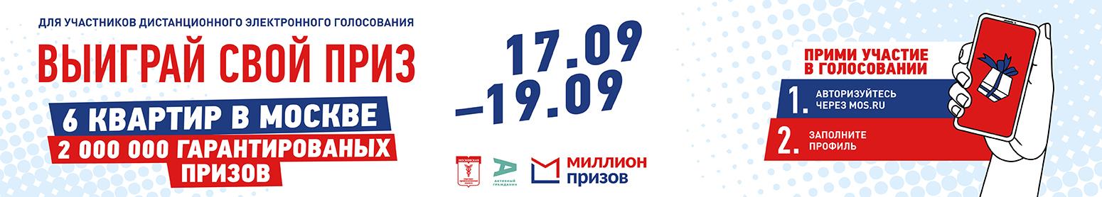 """Сеть магазинов """"Авоська"""" - Миллион призов2"""