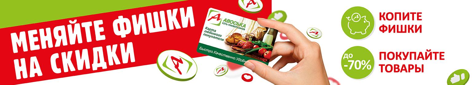 """Сеть магазинов """"Авоська"""" - Фишки на скидки"""