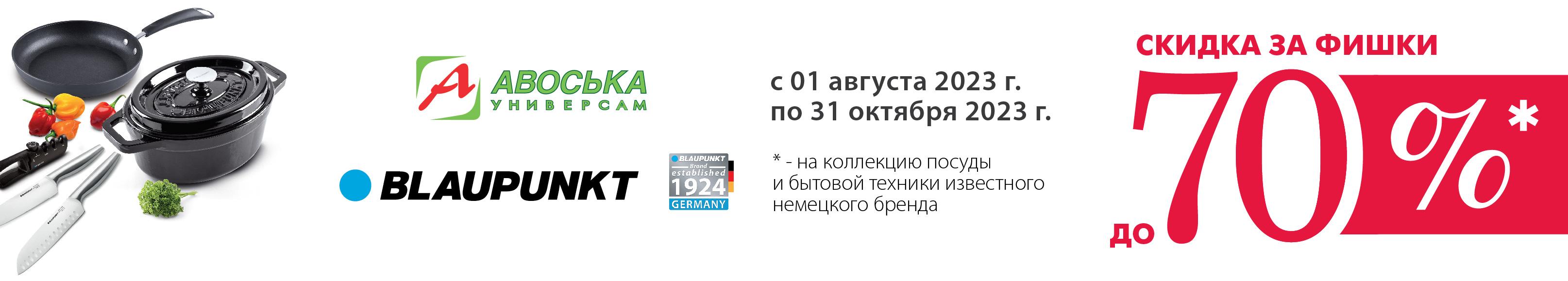 """Сеть магазинов """"Авоська"""" - Акция лояльности: Luminarc + Sabatier"""