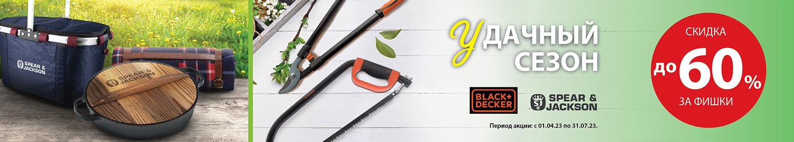 """Сеть магазинов """"Авоська"""" - Акция лояльности: Немецкие ножи Blaupunkt"""