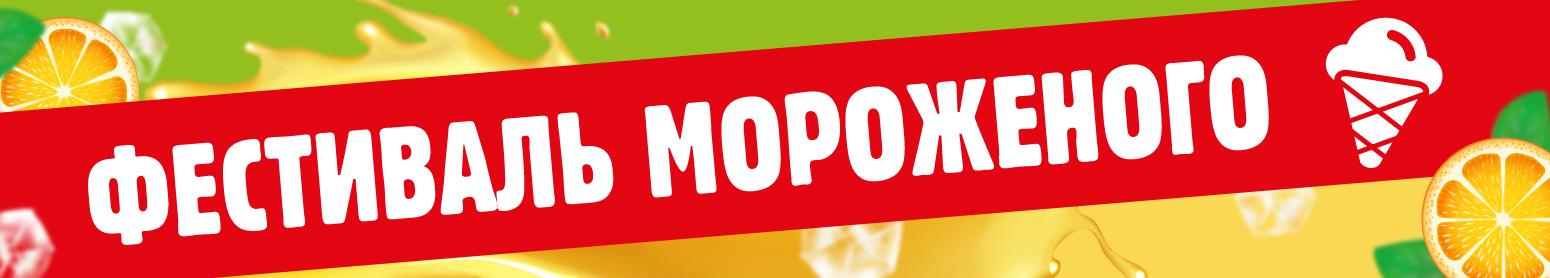 """Сеть магазинов """"Авоська"""" - Фестиваль мороженого!"""