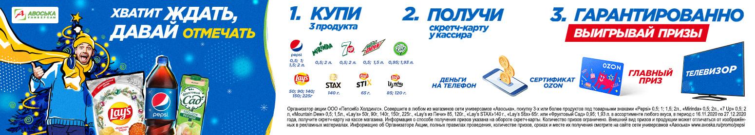 """Сеть магазинов """"Авоська"""" - Хватит ждать, давай отмечать!"""