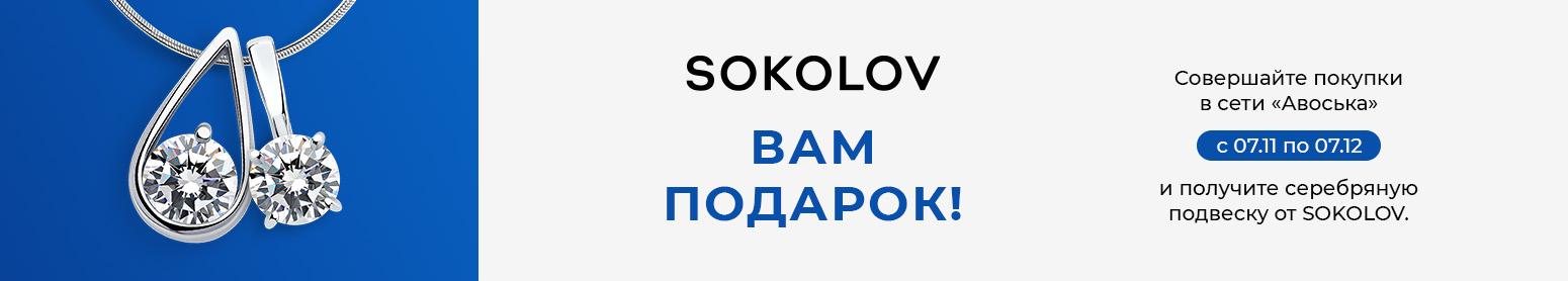 """Сеть магазинов """"Авоська"""" - SOKOLOV x Авоська"""