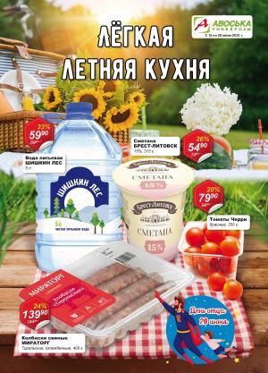 СЦ Легкая летняя  кухня 15.06-28.06.2021